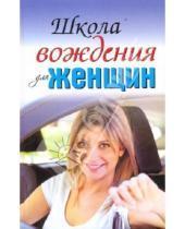 Картинка к книге Екатерина Милицкая Евгения, Шацкая - Школа вождения для женщин