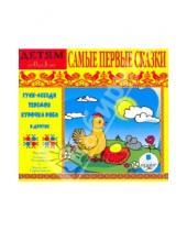 Картинка к книге Ардис - Детям от 0 до 3 лет. Самые первые сказки. (CDmp3)