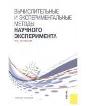 Картинка к книге Юрьевна Наталья Афанасьева - Вычислительные и экспериментальные методы научного эксперимента