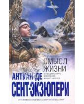 Картинка к книге де Антуан Сент-Экзюпери - Смысл жизни