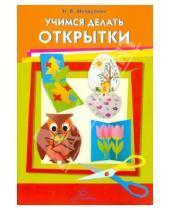 Картинка к книге Владимировна Нелли Шайдурова - Учимся делать открытки