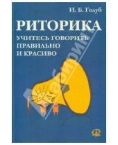 Картинка к книге Борисовна Ирина Голуб - Риторика. Учитесь говорить правильно и красиво