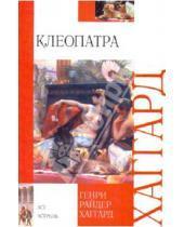 Картинка к книге Райдер Генри Хаггард - Клеопатра