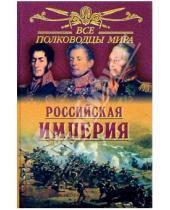 Картинка к книге Николаевич Юрий Лубченков - Все полководцы мира. Российская империя