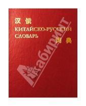 Картинка к книге Учебная литература - Китайско-русский словарь