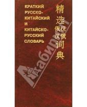 Картинка к книге Учебная литература - Краткий русско-китайский и китайско-русский словарь