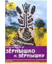 Картинка к книге Александровна Екатерина Немешаева - Зернышко к зернышку