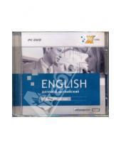 Картинка к книге X-Polyglossum English DVD - Деловой английский. Практический курс (DVDpc)