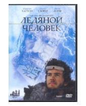 Картинка к книге Фред Скепси - Ледяной человек (DVD)