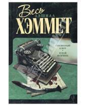 Картинка к книге Дэшилл Хэммет - Стеклянный ключ. Худой мужчина