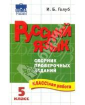 Картинка к книге Борисовна Ирина Голуб - Русский язык: 5 класс: Сборник проверочных заданий