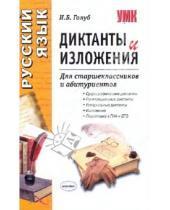 Картинка к книге Борисовна Ирина Голуб - Диктанты и изложения. Для старшеклассников и абитуриентов
