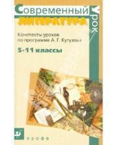 Картинка к книге Современный урок - Литература. Конспекты уроков по программе А.Г.Кутузова. 5-11 классы
