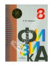 Картинка к книге Федорович Олег Кабардин - Физика. 8 класс. Учебник. ФГОС