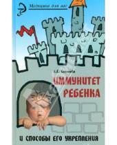 Картинка к книге Глебовна Наталья Соколова - Иммунитет ребенка и способы его укрепления