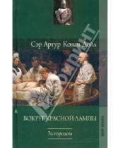 Картинка к книге Конан Артур Дойл - Вокруг красной лампы