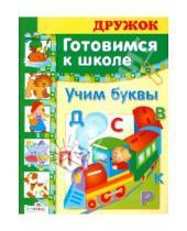 Картинка к книге Л. Маврина - Дружок: Готовимся к школе. Учим буквы