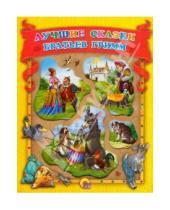 Картинка к книге Вильгельм и Якоб Гримм - Лучшие сказки братьев Гримм