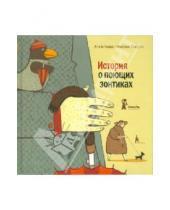 Картинка к книге Аличе Умана - История о поющих зонтиках