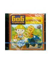 Картинка к книге Игры для самых маленьких - Боб-строитель в зоопарке (CDpc)