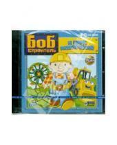 Картинка к книге Игры для самых маленьких - Боб-строитель и парк развлечений (CDpc)