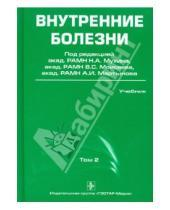 Картинка к книге ГЭОТАР-Медиа - Внутренние болезни. Учебник. В 2-х т. Том 2  (+CD)