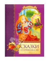 Картинка к книге Сказка за сказкой - Сказки о принцессах