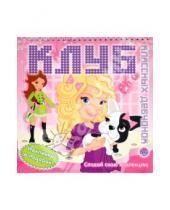 Картинка к книге Занимательный досуг - Клуб классных девчонок/розовая