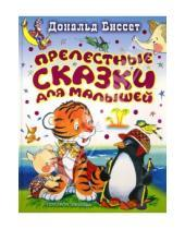 Картинка к книге Дональд Биссет - Прелестные сказки для малышей