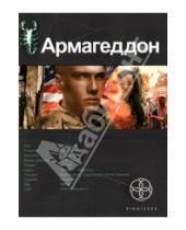 Картинка к книге Николаевич Юрий Бурносов - Армагеддон. Книга первая: Крушение Америки