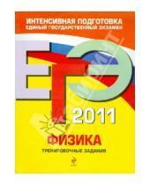 Картинка к книге Алексеевна Алевтина Фадеева - ЕГЭ 2011. Физика. Тренировочные задания