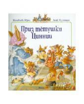 Картинка к книге Женевьева Юрье - Приз тётушки Циннии