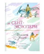 Картинка к книге де Антуан Сент-Экзюпери - Планета людей