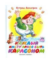 Картинка к книге Астрид Линдгрен - Каждый имеет право быть Карлсоном