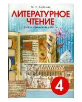 Картинка к книге Викторовна Марина Бойкина - Литературное чтение: Диагностические работы для учащихся 4 класса