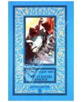 Картинка к книге Хедли Джеймс Чейз - С места наезда скрылся