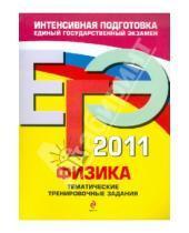 Картинка к книге Алексеевна Алевтина Фадеева - ЕГЭ 2011. Физика: Тематические тренировочные задания