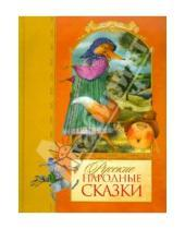 Картинка к книге Сказка за сказкой - Русские народные сказки
