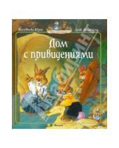 Картинка к книге Женевьева Юрье - Дом с привидениями