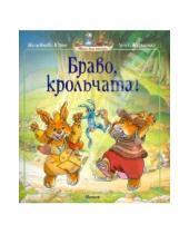 Картинка к книге Женевьева Юрье - Браво, крольчата!
