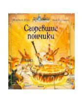 Картинка к книге Женевьева Юрье - Сгоревшие пончики