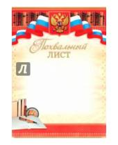Картинка к книге Грамоты - Похвальный лист (Ш-3940)