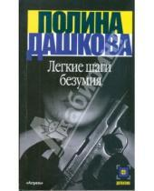 Картинка к книге Викторовна Полина Дашкова - Легкие шаги безумия: Роман