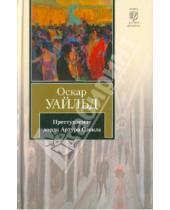 Картинка к книге Оскар Уайльд - Преступление лорда Артура Сэвила