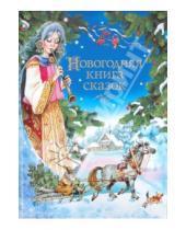 Картинка к книге Кристиан Ханс Андерсен Вильгельм, Гауф Шарль, Перро Вильгельм, и Якоб Гримм - Новогодняя книга сказок