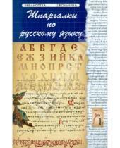 Картинка к книге Николаевич Борис Проценко - Шпаргалки по русскому языку