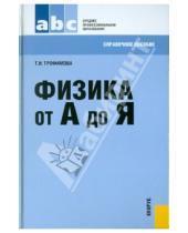 Картинка к книге Ивановна Таисия Трофимова - Физика от А до Я