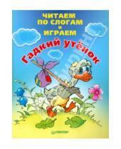 Картинка к книге Вы и ваш ребенок - Читаем по слогам и играем. Гадкий утенок