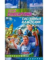 Картинка к книге Сергеевич Сергей Слюсаренко - Системный властелин