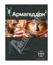 Картинка к книге Николаевич Юрий Бурносов - Армагеддон 2. Книга 2. Зона 51